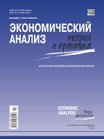 Экономический анализ: теория и практика