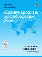 Международный бухгалтерский учёт